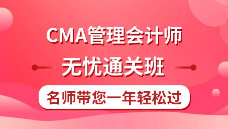 CMA管理ManBetXapp下载师 无忧通关班