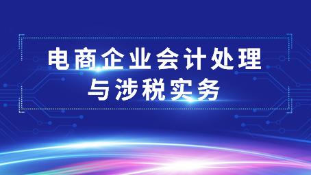 电商企业ManBetXapp下载处理与涉税实务