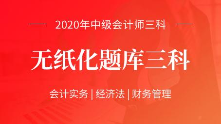 2020年中级万博manbetx官网网页版考试题库(三科)