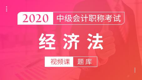 2020年中级万博manbetx官网网页版视频课+题库(经济法)