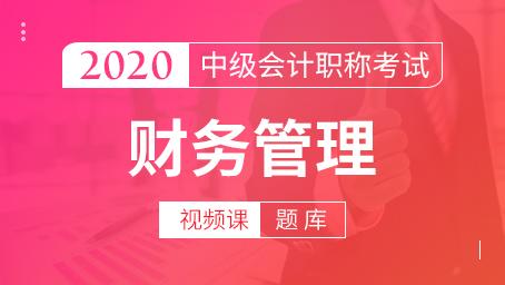 2020年中级万博manbetx官网网页版视频课+题库(财务管理)