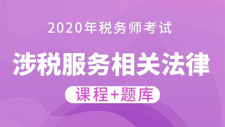 2020年税务师考试 涉税服务相关法律 (课程+题库)