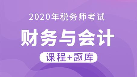 2020年税务师考试财务与ManBetXapp下载 (课程+题库)