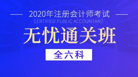 2020年注册ManBetXapp下载师通关班(全六科)