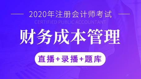 2020年注册ManBetXapp下载师-财务成本管理(直播+录播+题库)
