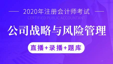 2020年注册ManBetXapp下载师-公司战略与风险管理(直播+录播+题库)