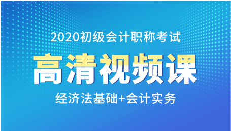 2020年初级万博manbetx官网网页版高清视频课(两科)
