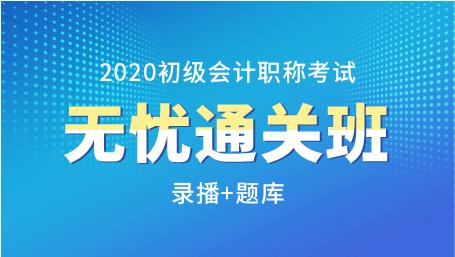 2020年初级万博manbetx官网网页版无忧通关班(录播+题库)