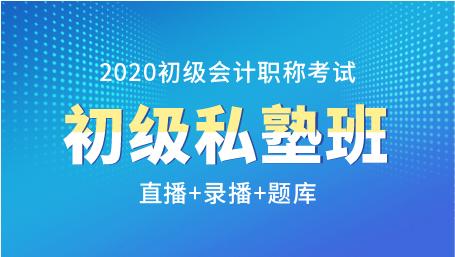 2020年初级万博manbetx官网网页版私塾班(直播+录播+题库)