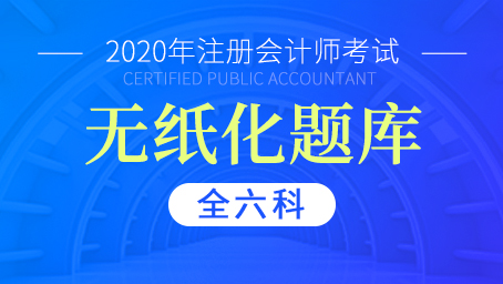 2020年注册ManBetXapp下载师考试题库(六科)