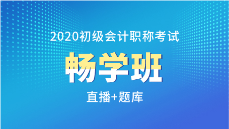 2020年初级万博manbetx官网网页版畅学班(直播+题库)