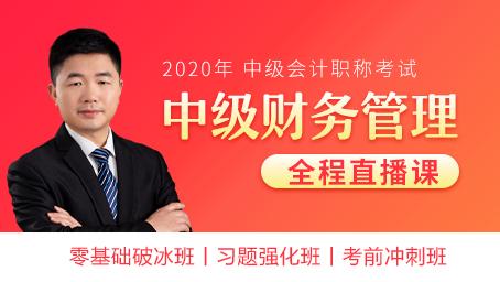 2020年中级财务管理习题强化班第五讲