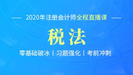 2020年注会税法习题强化班第十二讲