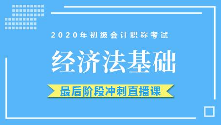2020年经济法基础最后冲刺班第十一讲