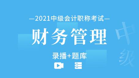2021年中级会计职称-财务管理(录播+题库)