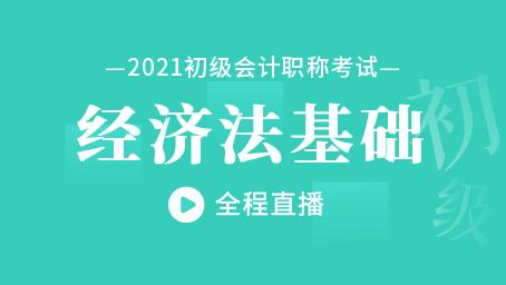 2021年经济法基础习题强化班第九讲