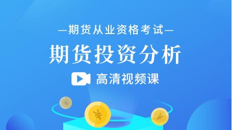 期货从业-期货投资分析-高清视频课