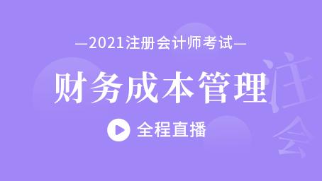 2021年注会财管习题强化班第七讲
