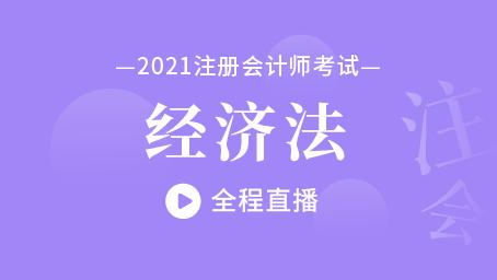2021年注会经济法冲刺串讲第二讲