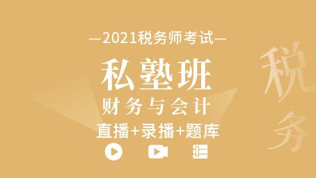2021年税务师私塾班-财务与会计(直播+录播+题库)