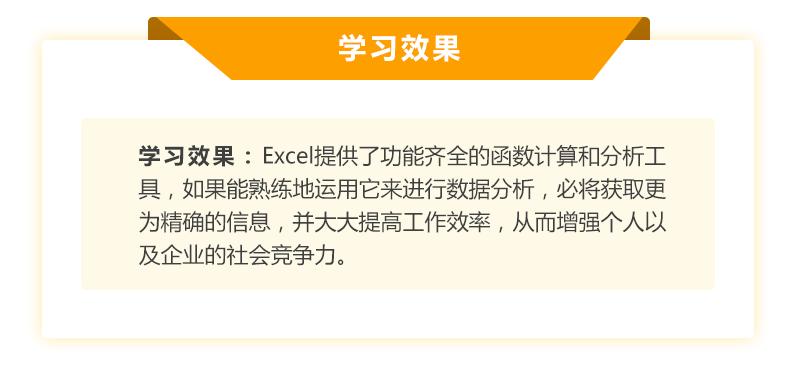 excel基础版_05.png