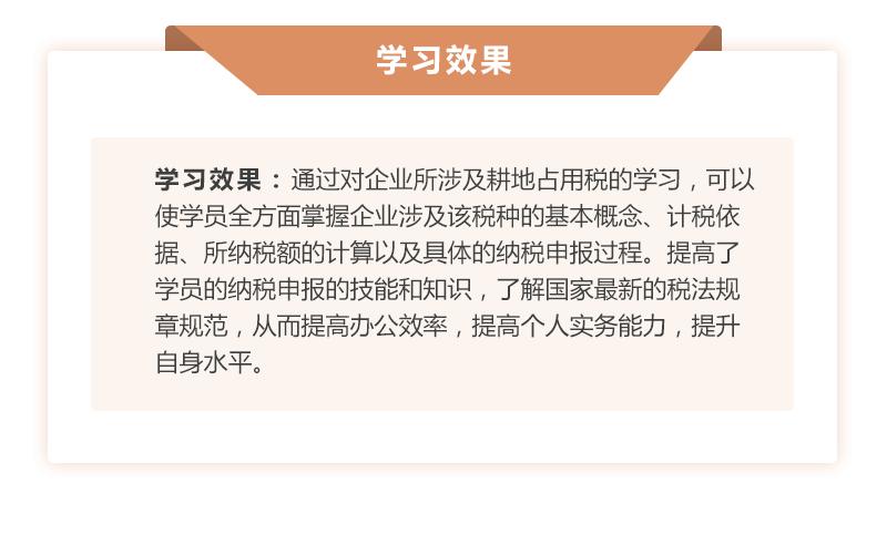 耕地占用税_04.png