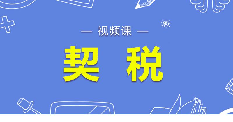 契税_01.png
