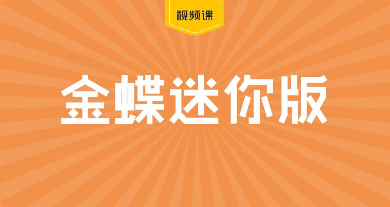 金蝶迷你版详情页_01.jpg