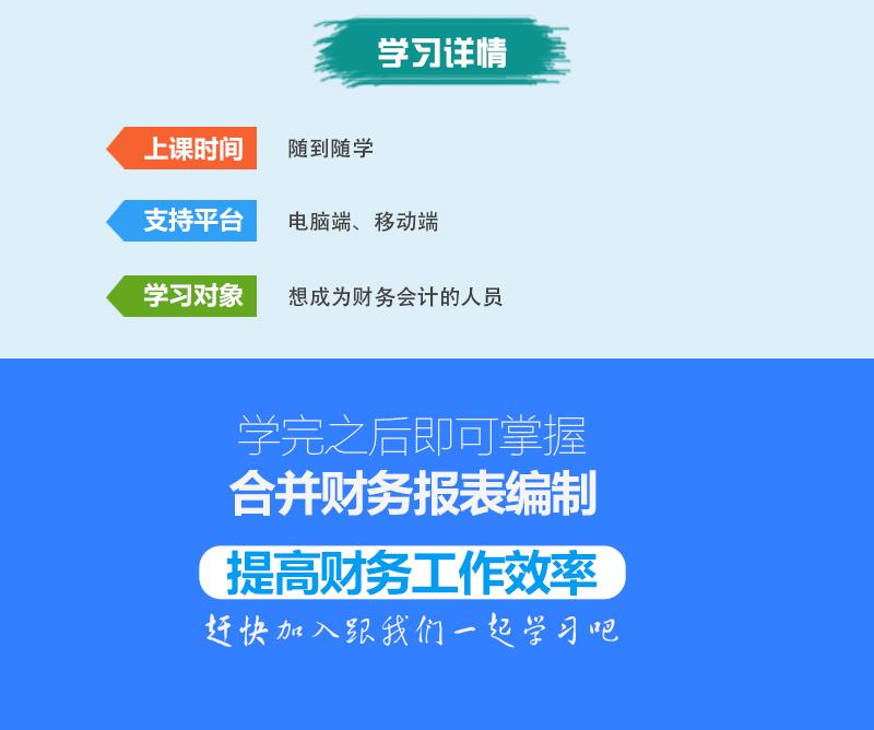 合并财务报表编制详情页(1)_04.png
