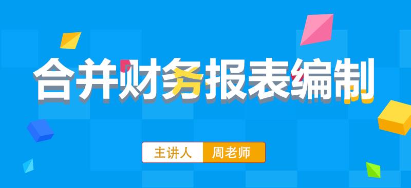 合并财务报表编制详情页(1)_01.png