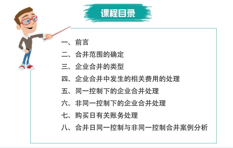 合并财务报表编制详情页(1)_03.png