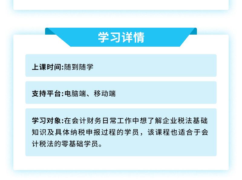 3详情增值税800X598.jpg