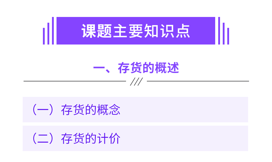2存货的全套账务处理-详情页.jpg