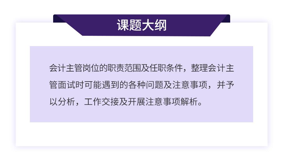 ManBetXapp下载主管岗位面试技巧详情页2.jpg