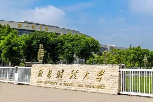 西安财经大学雁塔校区