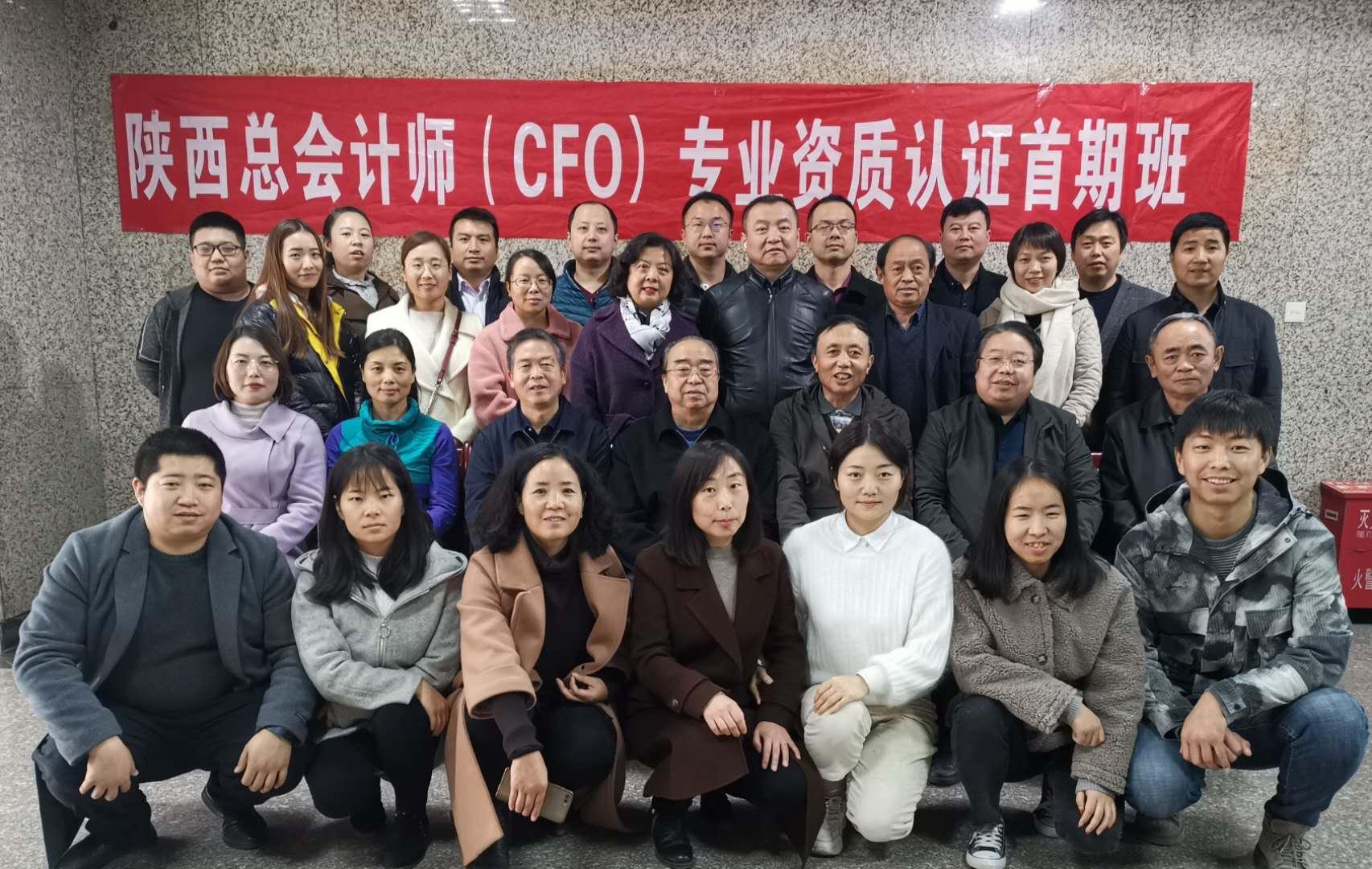 陕西首届总ManBetXapp下载师专业资格认证毕业典礼