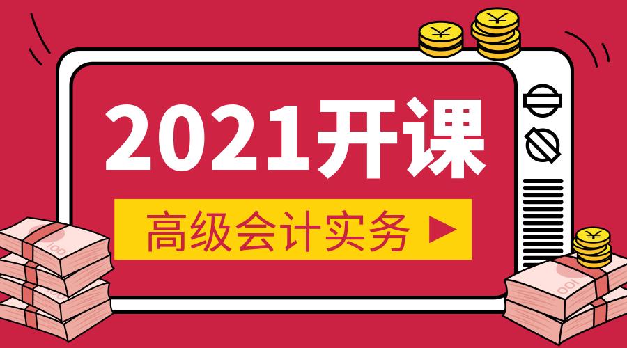 2021高级会计实务